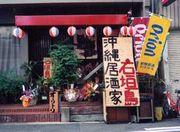 沖縄居酒家 石垣島