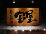熟成細麺 宝屋