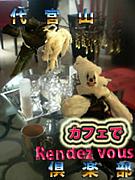 代官山カフェでRendezvous倶楽部