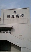 今は無き我が母校 県立吉見高校