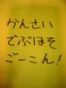 関西でぶほそ合コン@GAY