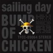 BUMP OF CHICKEN -sailing day-