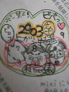 東♡特進♡2004