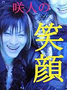 咲人さんの笑顔が好き