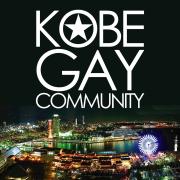 神戸のゲイ