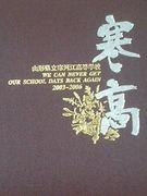 寒高06年卒業<向上会>コミュ