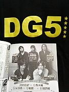 DearGirl5〜略してDG5 時々DG6〜