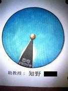 ♡知野研究室♡