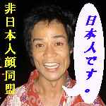 非日本人顔同盟。