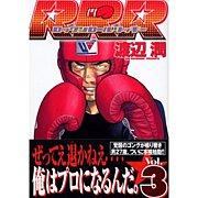 RRR -ロックンロールリッキー-