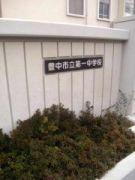 豊中市立第一中学校