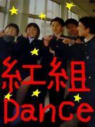 ♪紅組ダンス部♪