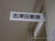 志津田ゼミ