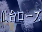 仙台ローズ2008