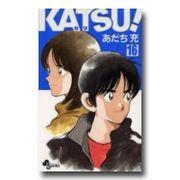 KATSU!(カツ)が好きっ!