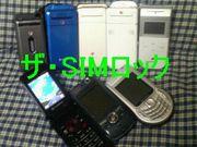 【GSM】 SIMロック 【W-CDMA】