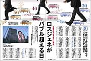 大阪アラサー交流会 -mixi支部-