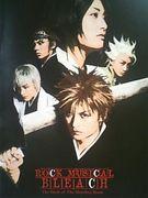 ロックミュージカル BLEACH