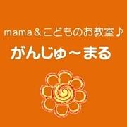 ベビーヨガ 【がんじゅ〜まる】