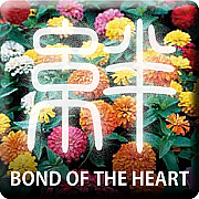 Bond of the heart