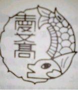 啓明学館高等学校(愛知女子)