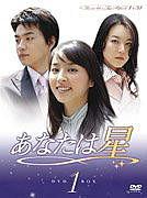 KBSドラマ「あなたは星」