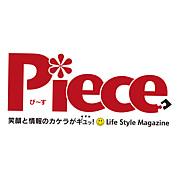月刊 「Piece」(ぴ〜す)mixi版