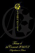 【AKB48】Team4初日公演記念企画