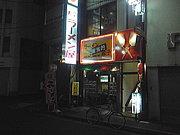 大須ラーメン屋