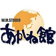 W.M.Studioあかね館