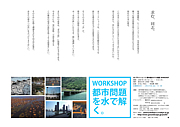 都市河川プロジェクト