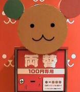 【あ】両替忘れ【100円無い…】