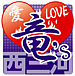 愛LOVE竜o(^-^o)(o^-^)o西三河