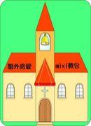 婚外恋愛mixi教会