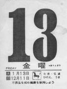 13日の金曜日に生を受けて。