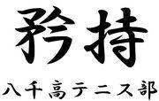 千葉県立八千代高テニス部