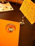 Cafe 59 GOKU