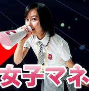 女子マネージャー★部