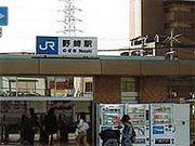 野崎駅(大阪府)