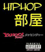YAHOO-CHAT@HIPHOP部屋