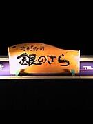 【銀のさら 武蔵境店】
