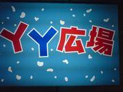 週刊YY情報