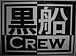 黒船CREW
