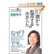 鶴岡秀子さん