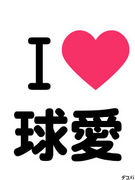 I LOVE 球愛☆