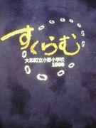 大和町立小野小学校   mixiコミ...