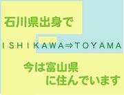 石川 出身=富山 在住