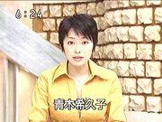 青木希久子