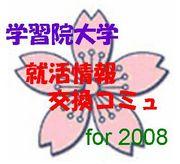 就活情報交換コミュ for 2008