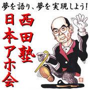 一般社団法人・日本アホ会
